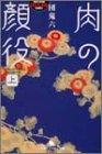 肉の顔役 (上) (幻冬舎アウトロー文庫)(全2巻)