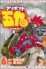 アソボット五九 6 (少年マガジンコミックス)