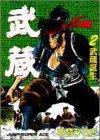 武蔵 2 (ジャンプスーパーコミックス)