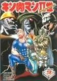 キン肉マンII世 Round.9 [DVD]
