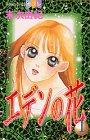 エデンの花 (1) (講談社コミックスフレンドB (1212巻))