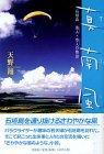 真南風(まふえ)―石垣島海人(うみんちゅ)・空人(そらんちゅ)の物語