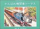 がんばれ機関車トーマス (汽車のえほん 4)