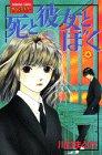 死と彼女とぼく (4) (講談社コミックスフレンド (428巻))