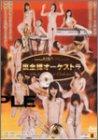 裏・全裸オーケストラ [DVD]