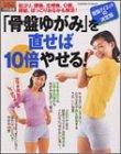 「骨盤ゆがみ」を直せば10倍やせる! (Gakken hit mook)