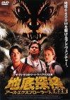地底探検~完全版~ [DVD]