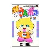 魔動天使うんポコ 1 (てんとう虫コミックス)