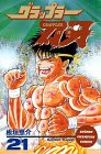 グラップラー刃牙 (21) (少年チャンピオン・コミックス)