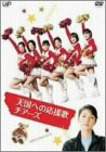 天国への応援歌 チアーズ[DVD]