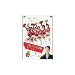 �V���ւ̉����� �`�A�[�Y [DVD]