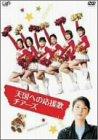 天国への応援歌 チアーズ [DVD]