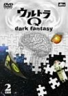 ウルトラQ~dark fantasy~case2 [DVD]