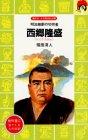 西郷隆盛―明治維新の功労者 (講談社火の鳥伝記文庫 (26))