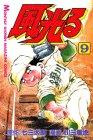 風光る (9) (月刊マガジンコミックス)