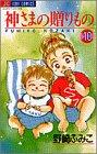 神さまの贈りもの 10 (ジュディーコミックス)