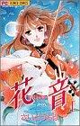 花音 1 (1) (プチコミフラワーコミックス)