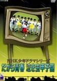 だから青春泣き虫甲子園 [DVD]
