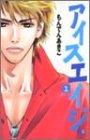 アイスエイジ 1 (クィーンズコミックス)