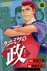 クニミツの政(まつり) (6) (講談社コミックス―Shonen magazine comics (3076巻))
