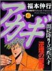 アカギ―闇に降り立った天才 (第6巻) (近代麻雀コミックス)