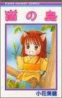 猫の島 / 小花 美穂 のシリーズ情報を見る