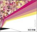 桜の季節♪フジファブリックのジャケット
