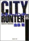 シティーハンター (5) (集英社文庫―コミック版)