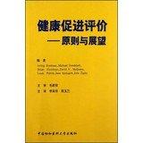 img - for Health Promotion Evaluation : Principles and Prospects(Chinese Edition) book / textbook / text book