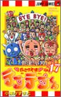 花さか天使テンテンくん (17) (ジャンプ・コミックス)