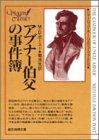 アブナー伯父の事件簿 (創元推理文庫 179-1 シャーロック・ホームズのライヴァルたち)