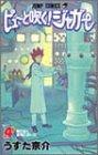 ピューと吹く!ジャガー 第4巻 2002年12月04日発売