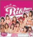 りぼんPARTY~おっぱい12人祭り [DVD]