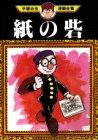 紙の砦 (手塚治虫漫画全集 (274))