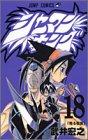 シャーマンキング (18) (ジャンプ・コミックス)