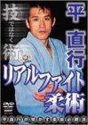 Image de 平直行 リアルファイト柔術 [DVD]