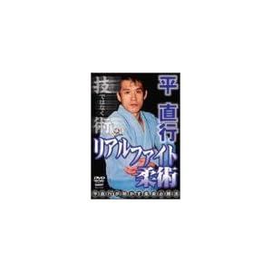 平直行 リアルファイト柔術 [DVD]