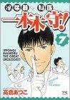 泌尿器科医一本木守! 7 (ヤングチャンピオンコミックス)