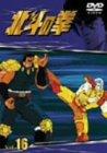 TVシリーズ 北斗の拳 Vol.16 [DVD]