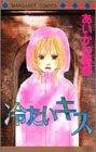 冷たいキス (マーガレットコミックス (3070))