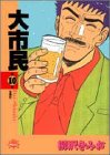 大市民 10 (アクションコミックスピザッツ)
