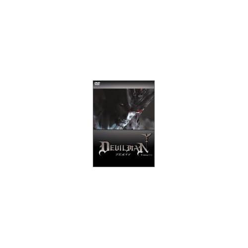 デビルマン プレミアムセット [DVD]