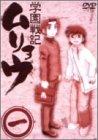学園戦記ムリョウ 一 〈初回限定ムリョウオリジナルBOX仕様〉 [DVD]