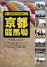 ザ・ドラマティックステージ 京都競馬場[DVD]