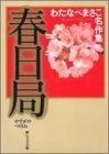 春日局 (第1巻) (わたなべまさこ名作集)