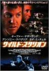 ワイルド・スタリオン (2001)