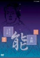 能楽名演集 能「井筒」 観世流 観世寿夫、宝生閑 [DVD]