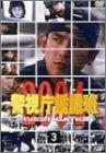 警視庁鑑識班2004 Vol.3 [DVD]