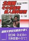 北朝鮮その世襲的個人崇拝思想―キム・イルソン主体思想の歴史と真実