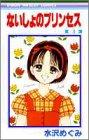ないしょのプリンセス 4 (りぼんマスコットコミックス)